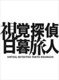 視覚探偵 日暮旅人 Vol.1
