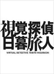 視覚探偵 日暮旅人 Vol.3
