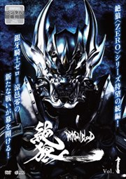 絶狼<ZERO>-DRAGON BLOOD- Vol.1