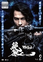 絶狼<ZERO>-DRAGON BLOOD- Vol.2