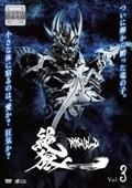 絶狼<ZERO>-DRAGON BLOOD- Vol.3