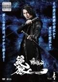 絶狼<ZERO>-DRAGON BLOOD- Vol.4