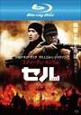 【Blu-ray】セル