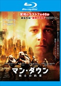 【Blu-ray】マン・ダウン 戦士の約束