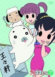 少年アシベ GO!GO!ゴマちゃん 第7巻