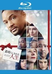 【Blu-ray】素晴らしきかな、人生