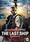ザ・ラストシップ <サード・シーズン> Vol.3
