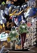 機動戦士ガンダム 鉄血のオルフェンズ 弐 VOL.09 〈最終巻〉