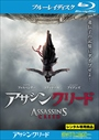 【Blu-ray】アサシン クリード