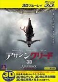 【Blu-ray】アサシン クリード <3D>