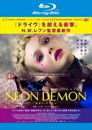 【Blu-ray】ネオン・デーモン