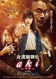 女流闘牌伝 aki —アキー