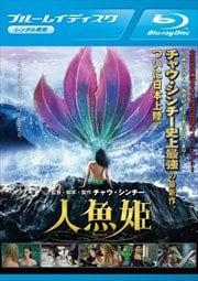 【Blu-ray】人魚姫