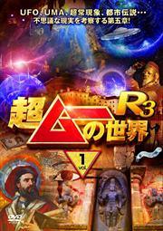 超ムーの世界R3 vol.1