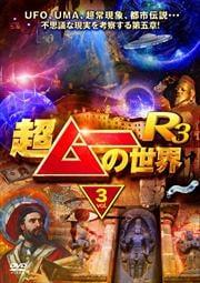 超ムーの世界R3 vol.3