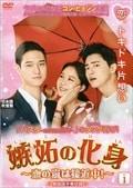 嫉妬の化身〜恋の嵐は接近中!〜 Vol.1