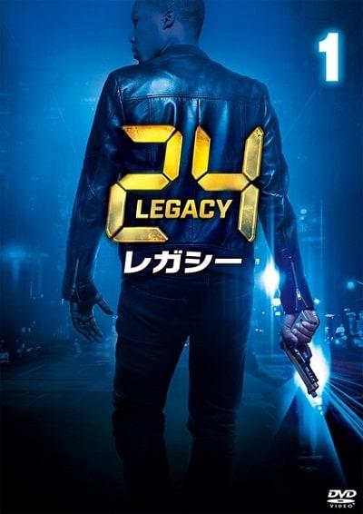 24 −TWENTY FOUR− レガシー vol.1
