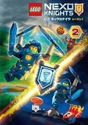 レゴ ネックスナイツ <シーズン1> Vol.2
