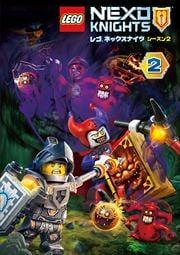 レゴ ネックスナイツ <シーズン2> Vol.2