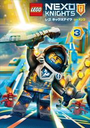 レゴ ネックスナイツ <シーズン2> Vol.3