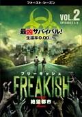 フリーキッシュ 絶望都市 <ファースト・シーズン> Vol.2