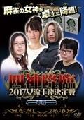 四神降臨 2017 女流王座決定戦 中巻