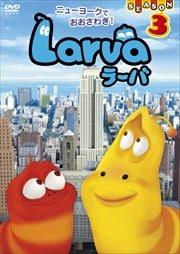 Larva(ラーバ) SEASON3 Vol.5