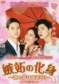 嫉妬の化身〜恋の嵐は接近中!〜 Vol.2