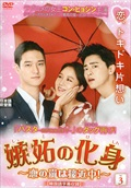 嫉妬の化身〜恋の嵐は接近中!〜 Vol.3
