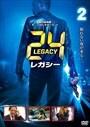 24 −TWENTY FOUR− レガシー vol.2