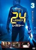 24 −TWENTY FOUR− レガシー vol.3
