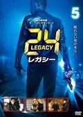 24 −TWENTY FOUR− レガシー vol.5