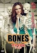 BONES -骨は語る- ファイナル・シーズン vol.2