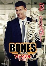 BONES -骨は語る- ファイナル・シーズン vol.3