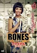 BONES -骨は語る- ファイナル・シーズン vol.4