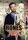 BONES -骨は語る- ファイナル・シーズン vol.5