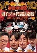 麻雀最強戦2017男子プロ代表決定戦 鳳凰位対最高位決戦