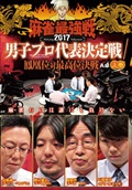 麻雀最強戦2017男子プロ代表決定戦 鳳凰位対最高位決戦 A卓上巻