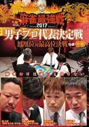 麻雀最強戦2017男子プロ代表決定戦 鳳凰位対最高位決戦 中巻