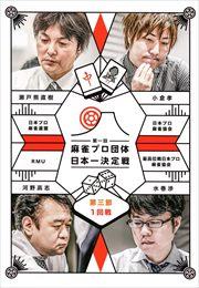 麻雀プロ団体日本一決定戦 第三節 1回戦