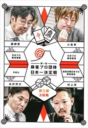 麻雀プロ団体日本一決定戦 第三節 2回戦