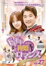 ドキドキ再婚ロマンス 〜子どもが5人!?〜 Vol.27