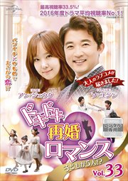 ドキドキ再婚ロマンス 〜子どもが5人!?〜 Vol.33