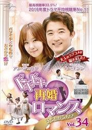 ドキドキ再婚ロマンス 〜子どもが5人!?〜 Vol.34