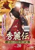 秀麗伝〜美しき賢后と帝の紡ぐ愛〜 Vol.20