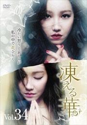 凍える華 Vol.34