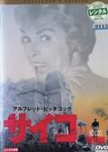 サイコ (1960) [吹替なし]