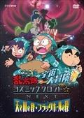 忍たま乱太郎の宇宙大冒険 withコズミックフロント☆NEXT 天の川の段・ブラックホールの段