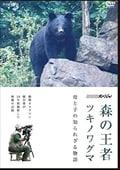 NHKスペシャル 森の王者ツキノワグマ 〜母と子の知られざる物語〜