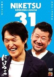 にけつッ!! 31 1